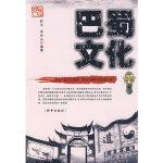 巴蜀文化 林军,张瑞涵著 时事出版社 9787800091988 【稀缺珍藏书籍,个人收藏版本】