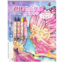 芭比公主故事炫彩涂色书-蝴蝶仙子和精灵公主