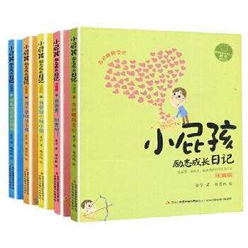 小屁孩日记全套5册我要做个好小孩(注音版)/小屁孩励志成长日记彩图低幼学前二一三年级童话故事书籍