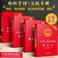 4册2018新版中华人民共和国合同法+物业管理条例+侵权责任法+物权法实用版物业管理法律书籍全面法律基础知识书籍全套法
