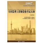 全国监理工程师执业资格考试大纲(第四版)