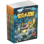 虎克大冒险(全12册):彭绪洛实地探险少儿文学系列,献给勇敢、智慧、有担当的阳刚少年!