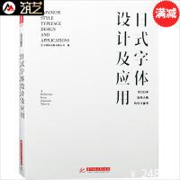 日式字体设计及应用 日式风格字体 品牌形象 包装 宣传册 平面广告设计书籍