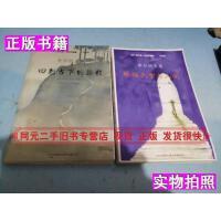 【二手9成新】李尔纳文集桥接天堂与人间回到当下的旅程(2册合售)李尔纳人民出版社