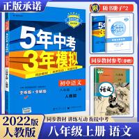 五年中考三年模拟八年级上册语文 2020人教版五三练习册辅导书 5年中考3年模拟 8年级语文上册初二上册 三年中考五年模