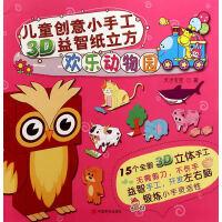 儿童创意小手工3D益智纸立方:欢乐动物园(3-6岁)(附15个3D立体手工模型)