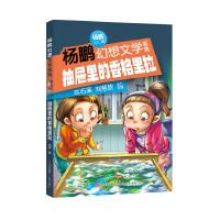 杨鹏幻想文学系列:抽屉里的香格里拉