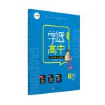 学而思 学透高中・同步练・数学 必修 第二册(RJA)