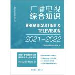 广播电视综合知识(2021-2022)
