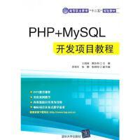 PHP+MySQL开发项目教程 王咸锋,黄妙燕 编