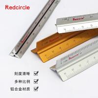 Redcircle国产红环30CM三棱铝合金双节比例尺 设计三棱尺