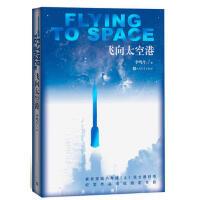 [全新正品] 飞向太空港 人民文学出版社 李鸣生 9787020134090