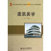 建筑美学 北京大学出版社
