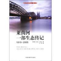 莱茵河:一部生态传记(1815-2000)(第2辑) (美)马克?乔克