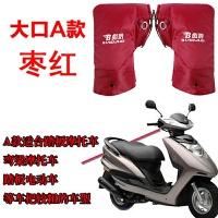 加厚电动摩托车把套冬季保暖踏板电瓶车三轮车防寒手套骑行防风雨
