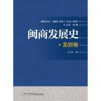 闽商发展史 龙岩卷 9787561560853 蔡立雄 厦门大学出版社