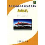 【正版新书直发】加油站贾约鹏,孟为民著中国石化出版社有限公司9787511405708