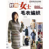 时尚女士毛衣编织--长毛衣