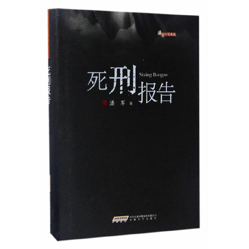 潘军小说典藏·死刑报告 首部关注死刑的长篇小说充满人性关怀的长篇小说
