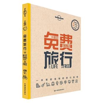 LP孤独星球Lonely Planet旅行指南系列-免费旅行 旅行的价值无法被贴上价格标签,跟随本书,享受省钱的美好。