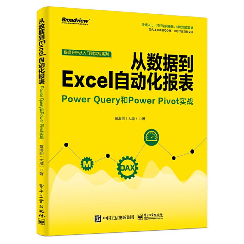 从数据到Excel自动化报表:Power Query和Power Pivot实战 Exce自动化报表 PowerBI 人人都会数据分析