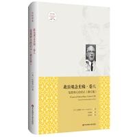 政治观念史稿(卷八):危机和人的启示(修订版)