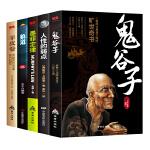 鬼谷子+人性的弱点+墨菲定律+狼道+羊皮卷 受益一生的5本书 为人处世书籍