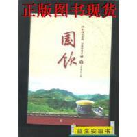 【二手旧书9成新】国饮 : 中国真茶韵 安溪铁观音