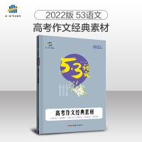 曲一线2022版高考作文经典素材全国版5年高考3年模拟语文专项突破系列高中语文提优练习册
