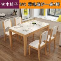 钢化玻璃餐桌北欧椅组合小户型带电磁炉风格实木长方形饭桌家用