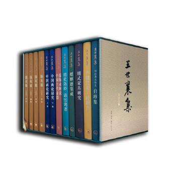 王世襄集 纪念版(十种共十二卷)
