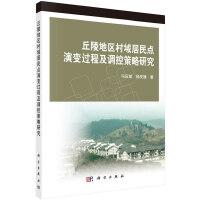 丘陵地区村域居民点演变过程及调控策略研究