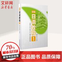 新编日语教程1(第三版) 华东理工大学出版社
