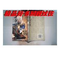 【二手旧书9成新】天龙八部漫画(第十三册) /金庸 生活・读书・新知三联书店