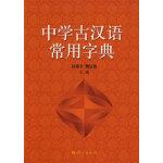 中学古汉语常用字典