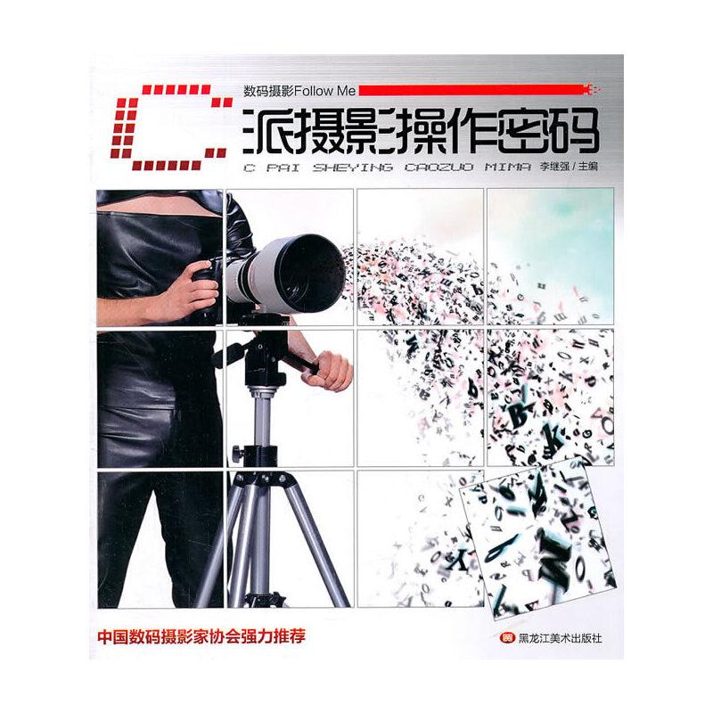 数码摄影Follow Me—C派摄影操作密码