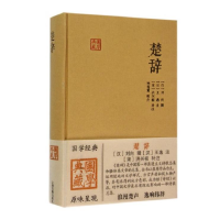 楚辞(国学典藏)