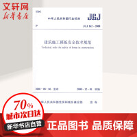 JGJ162-2008建筑施工模板安全技术规范 本社 编