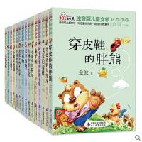 正版10元读书熊系列儿童童话故事书全套15册彩图注音版小学生必读经典课外读物畅销6-10岁汤素兰王一梅系列名家名著少儿