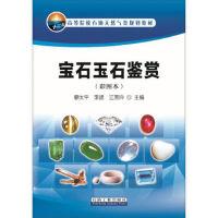 【XSM】宝石玉石鉴赏(彩图本) 廖太平,李捷,江燕玲 石油工业出版社9787518313662