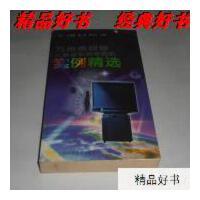 【二手旧书9成新】万用表检修大屏幕彩色电视机实例精选 8.5品 E1-1-23