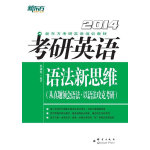 (2014)考研英语语法新思维(从真题领会语法,以语法攻克考研)新东方大愚英语学习丛书