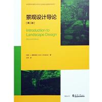 景观设计导论(第二版)美国景观设计教材 风景园林景观设计专业基础理论书籍