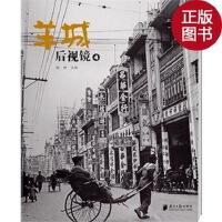 【旧书二手书九成新】羊城后视镜4/杨柳 主编/广东南方日报出版社