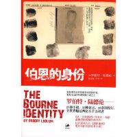 【二手旧书9成新】 伯恩的身份--谍影重重1 [美]罗伯特・陆德伦 上海人民出版社 9787208078178