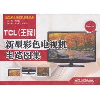 TCL(王牌)新型彩色电视机电路图集