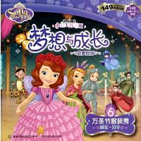 小公主苏菲亚梦想与成长故事系列――6.万圣节服装秀