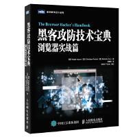 黑客攻防技术宝典 浏览器实战篇