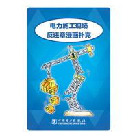 电力施工现场反违章漫画扑克 中国电力出版社