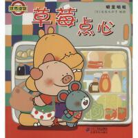 草莓点心(5) 佐佐木洋子